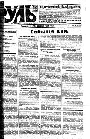 Rul' vom 25.02.1921