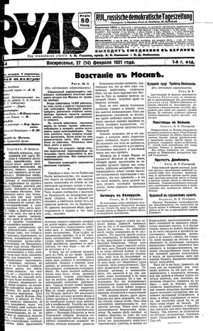 Rul' vom 27.02.1921
