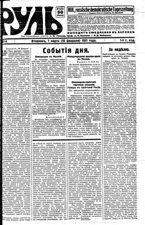 Rul' vom 01.03.1921