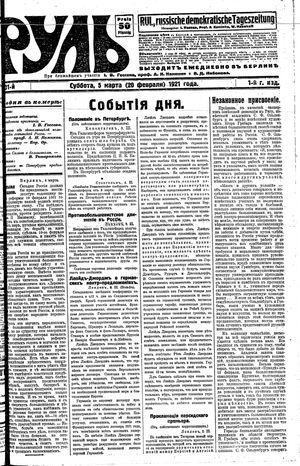 Rul' vom 05.03.1921