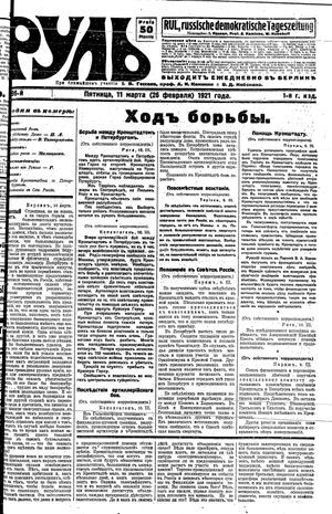 Rul' vom 11.03.1921
