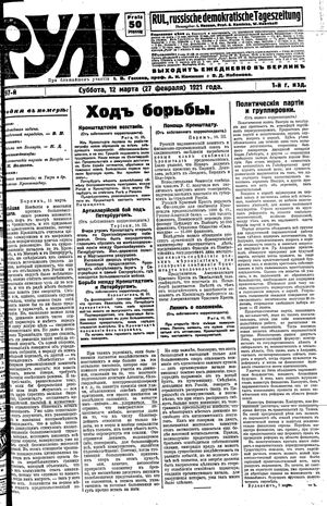 Rul' vom 12.03.1921