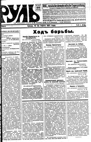 Rul' vom 16.03.1921