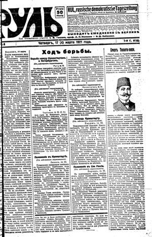 Rul' vom 17.03.1921