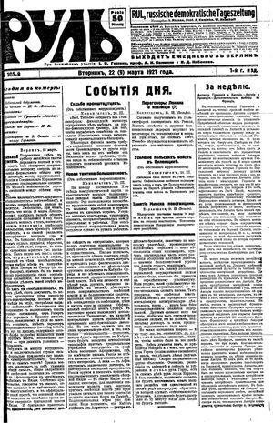 Rul' vom 22.03.1921