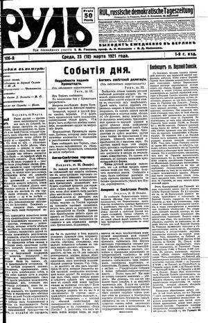 Rul' on Mar 23, 1921