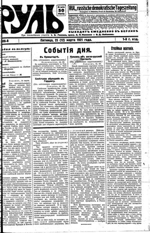 Rul' vom 25.03.1921
