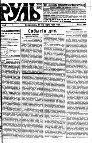 Rul' vom 27.03.1921