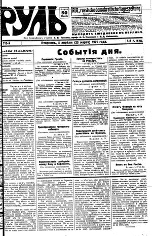 Rul' vom 05.04.1921
