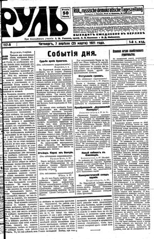 Rul' vom 07.04.1921