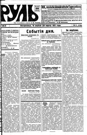 Rul' vom 10.04.1921