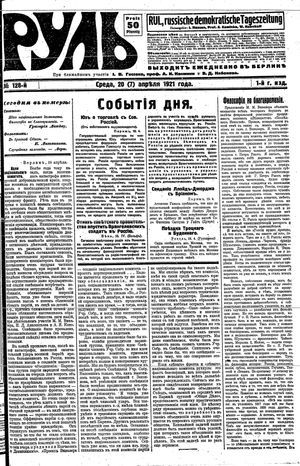 Rul' vom 20.04.1921
