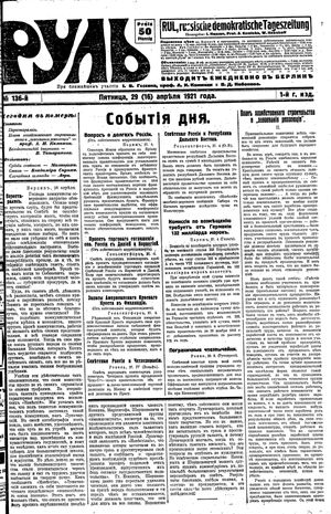 Rul' vom 29.04.1921