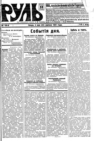 Rul' vom 04.05.1921
