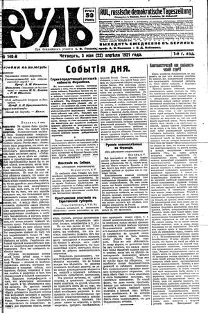 Rul' vom 05.05.1921