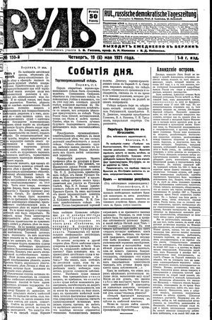 Rul' vom 19.05.1921