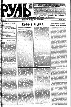 Rul' vom 20.05.1921