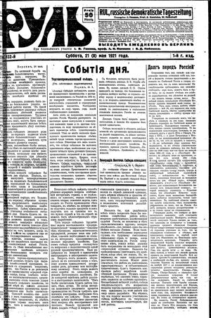 Rul' vom 21.05.1921