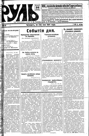 Rul' vom 26.05.1921