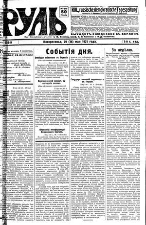 Rul' vom 29.05.1921