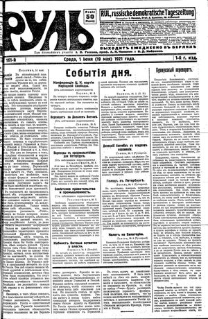 Rul' vom 01.06.1921