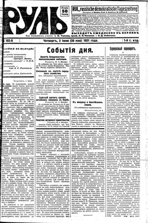 Rul' vom 02.06.1921