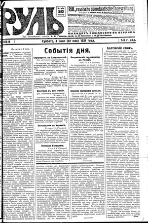 Rul' vom 04.06.1921