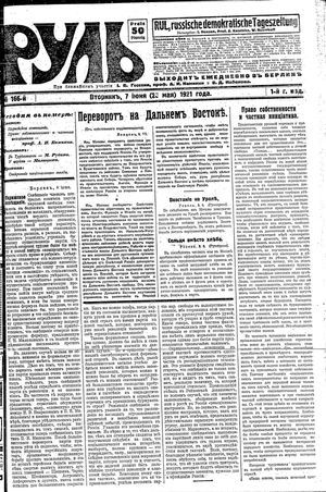 Rul' vom 07.06.1921
