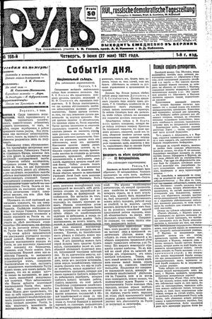 Rul' vom 09.06.1921