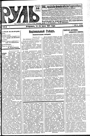 Rul' vom 14.06.1921