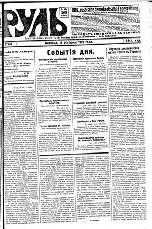 Rul' vom 17.06.1921