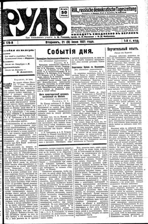 Rul' vom 21.06.1921