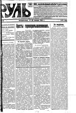 Rul' vom 21.01.1923