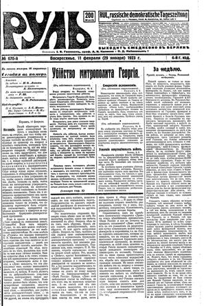 Rul' vom 11.02.1923