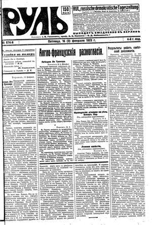 Rul' on Feb 16, 1923