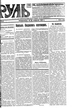 Rul' vom 18.02.1923
