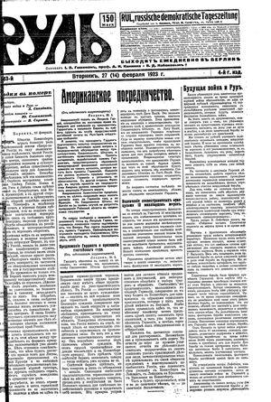 Rul' on Feb 27, 1923