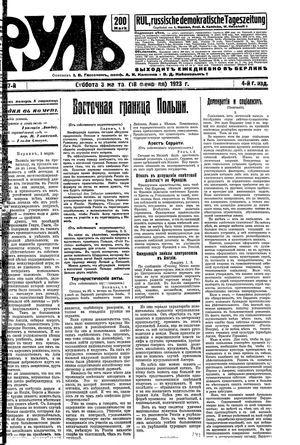 Rul' on Mar 3, 1923