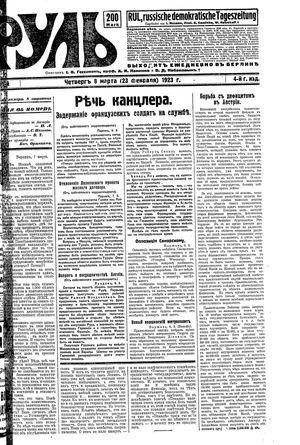 Rul' on Mar 8, 1923