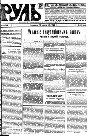 Rul' vom 15.03.1923
