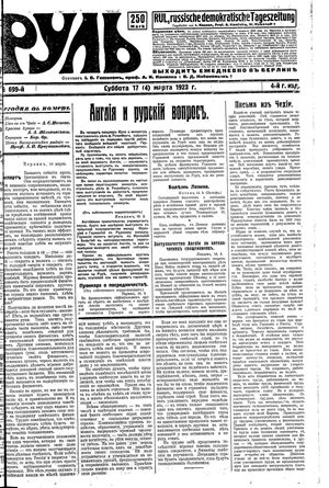 Rul' vom 17.03.1923