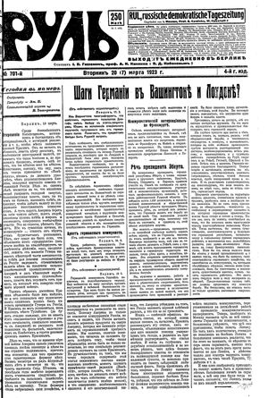 Rul' vom 20.03.1923
