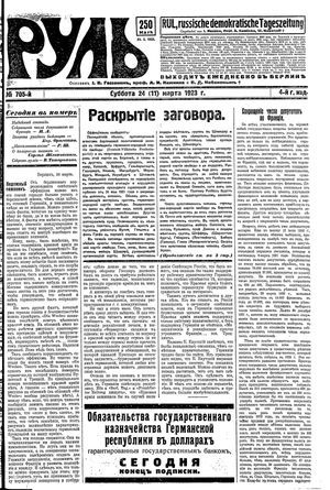 Rul' vom 24.03.1923
