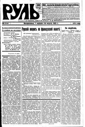 Rul' vom 01.04.1923
