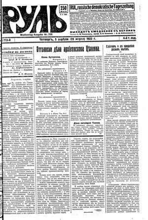 Rul' on Apr 5, 1923