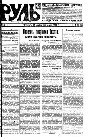 Rul' vom 12.04.1923