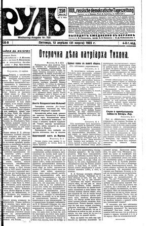 Rul' vom 13.04.1923