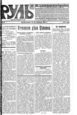 Rul' on Apr 15, 1923