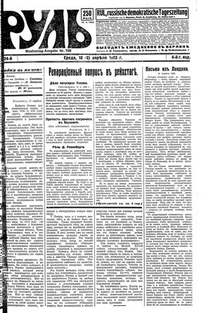 Rul' vom 18.04.1923