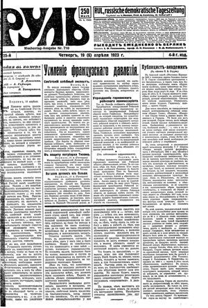 Rul' vom 19.04.1923